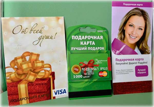 В подарок кредитная карта 401