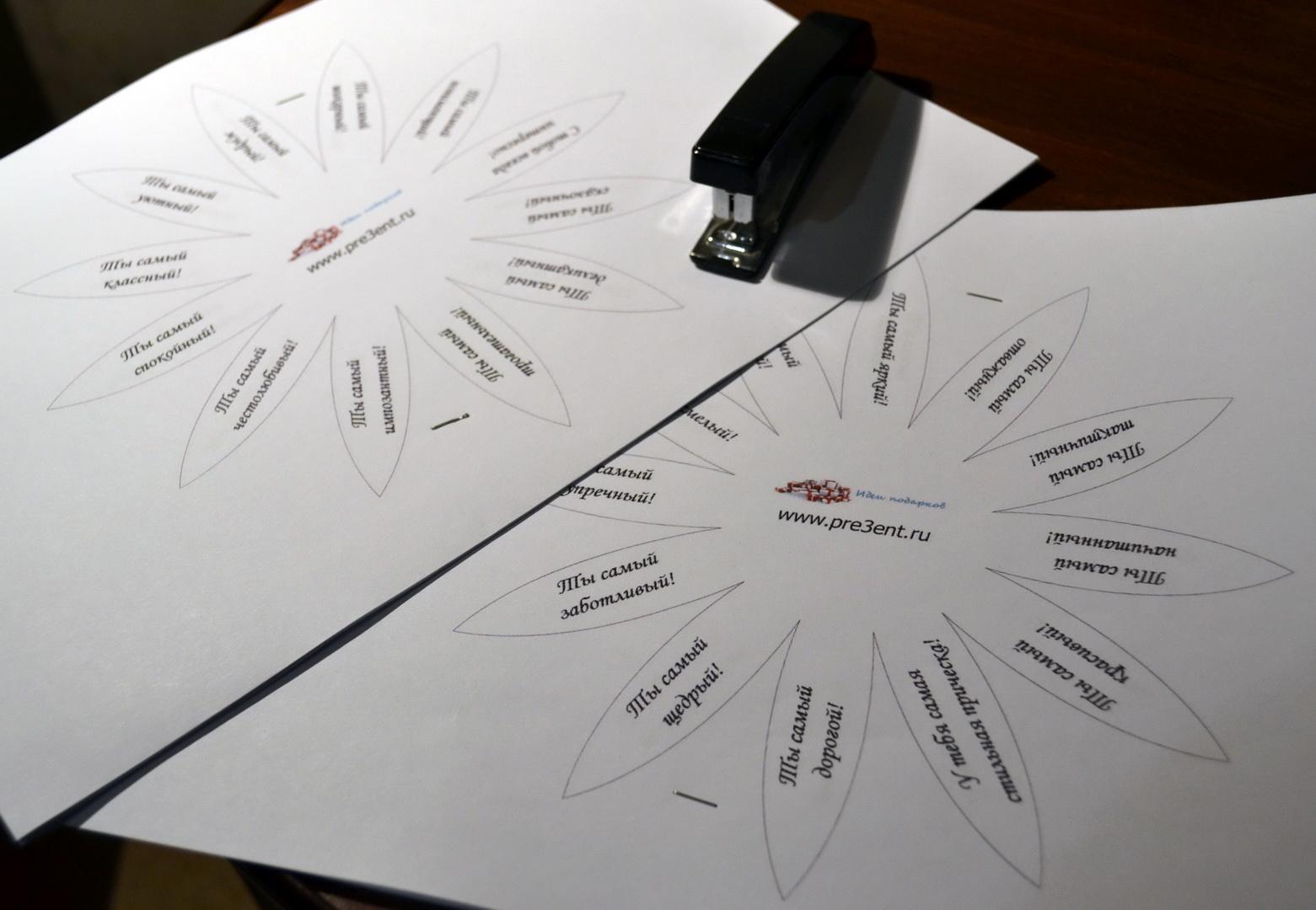 шаблоны поздравлений на бумажных лепестках